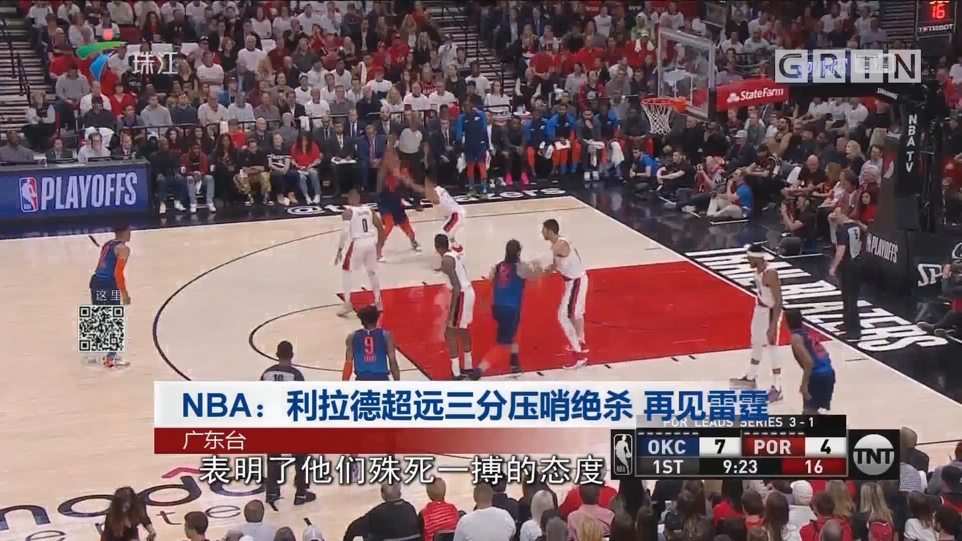 NBA:利拉德超远三分压哨绝杀 再见雷霆