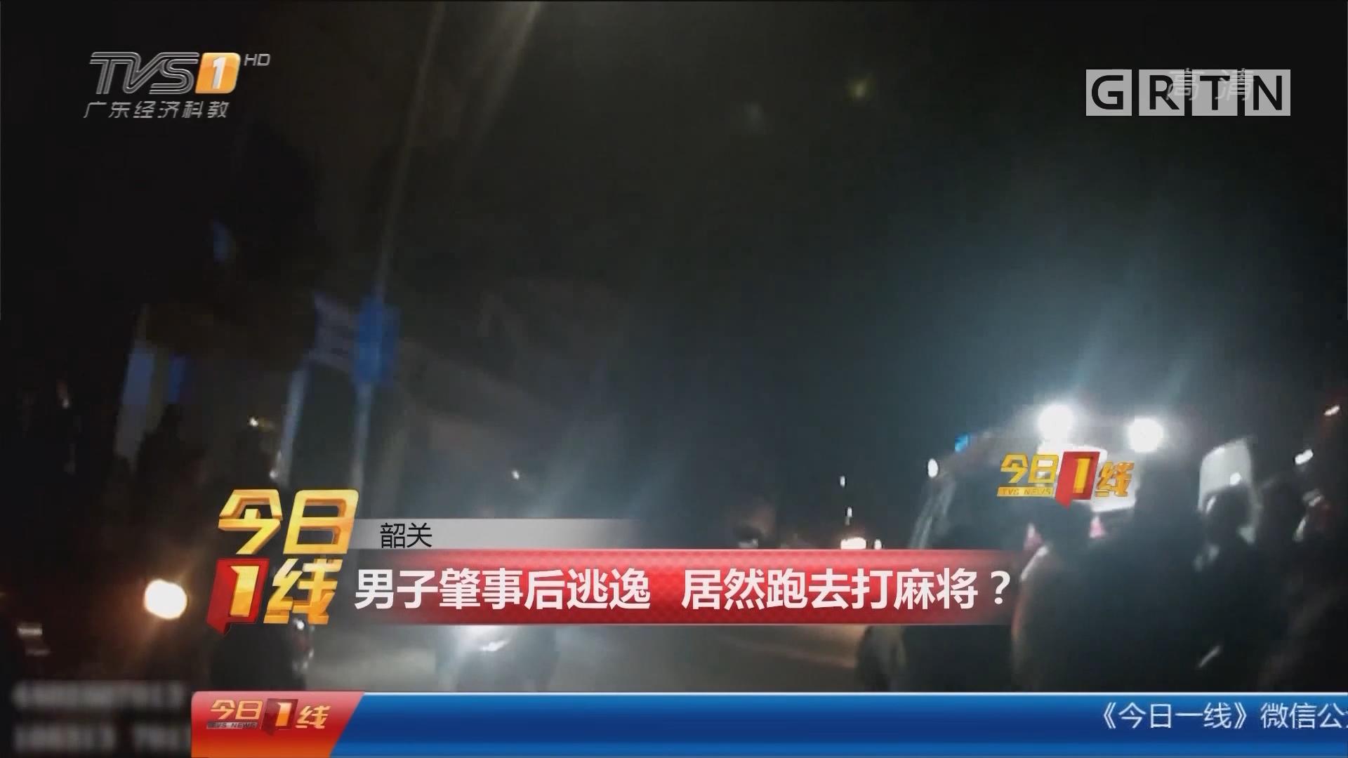 韶关:男子肇事后逃逸 居然跑去打麻将?