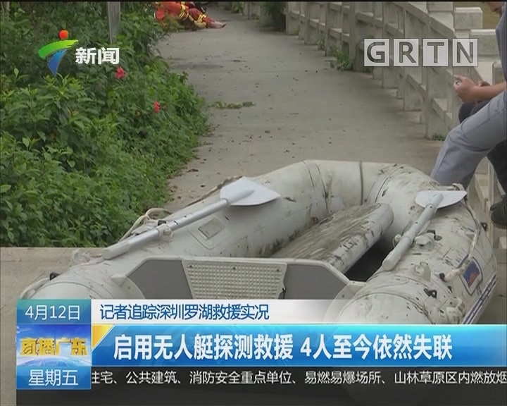 记者追踪深圳罗湖救援实况:启用无人艇探测救援 4人至今依然失联