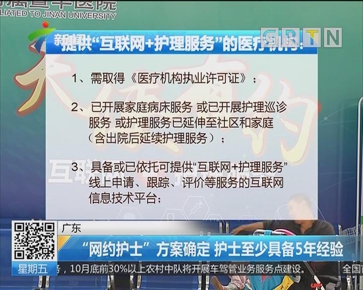 """广东:""""网约护士""""方案确定 护士至少具备5年经验"""