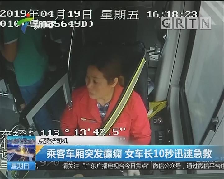 点赞好司机:乘客车厢突发癫痫 女车长10秒迅速急救