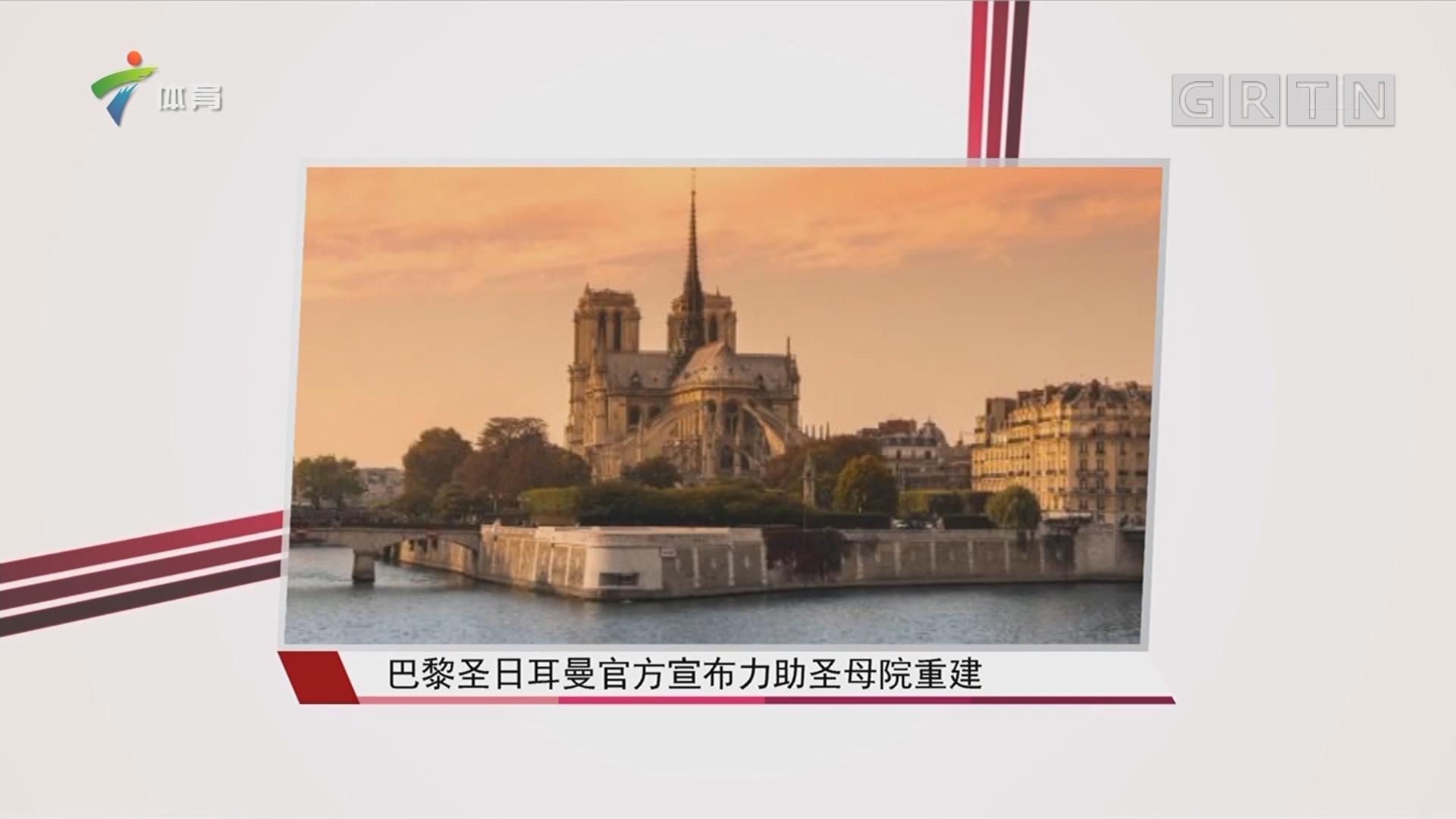 巴黎圣日耳曼官方宣布力助圣母院重建