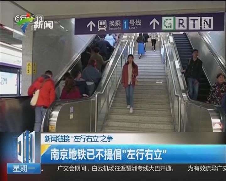 """新闻链接""""左行右立""""之争 南京地铁已不提倡""""左行右立"""""""