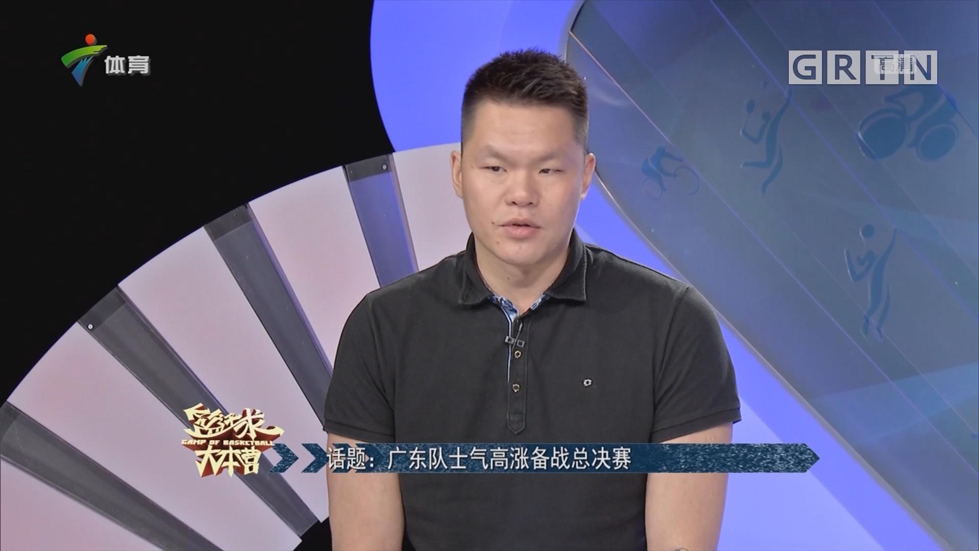 话题:广东队士气高涨备战总决赛