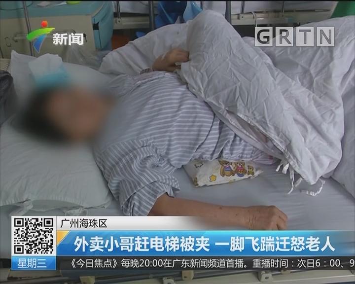 广州海珠区:外卖小哥赶电梯被夹 一脚飞踹迁怒老人