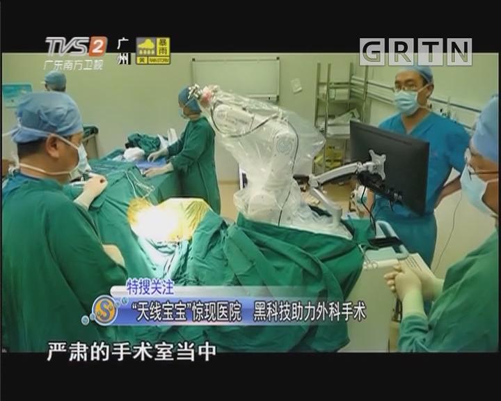 """""""天线宝宝""""惊现医院 黑科技助力外科手术"""