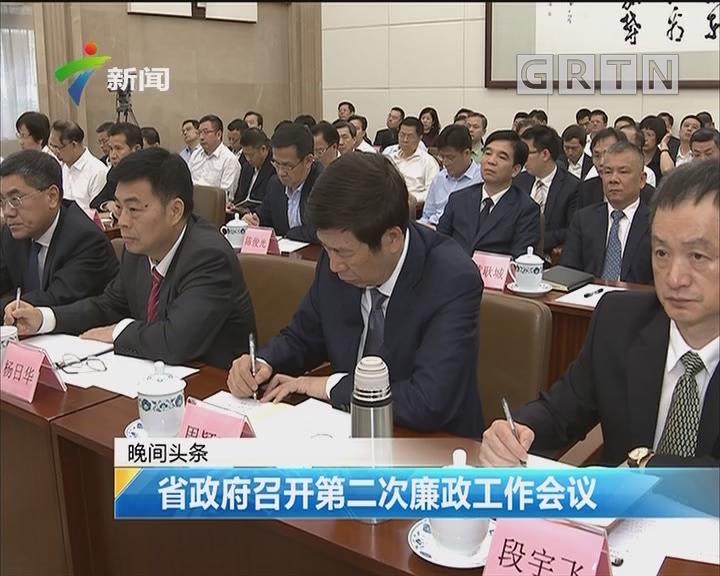 省政府召开第二次廉政工作会议