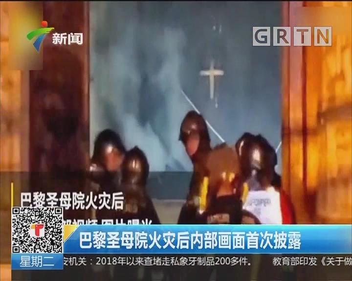 巴黎圣母院火灾后内部画面首次披露