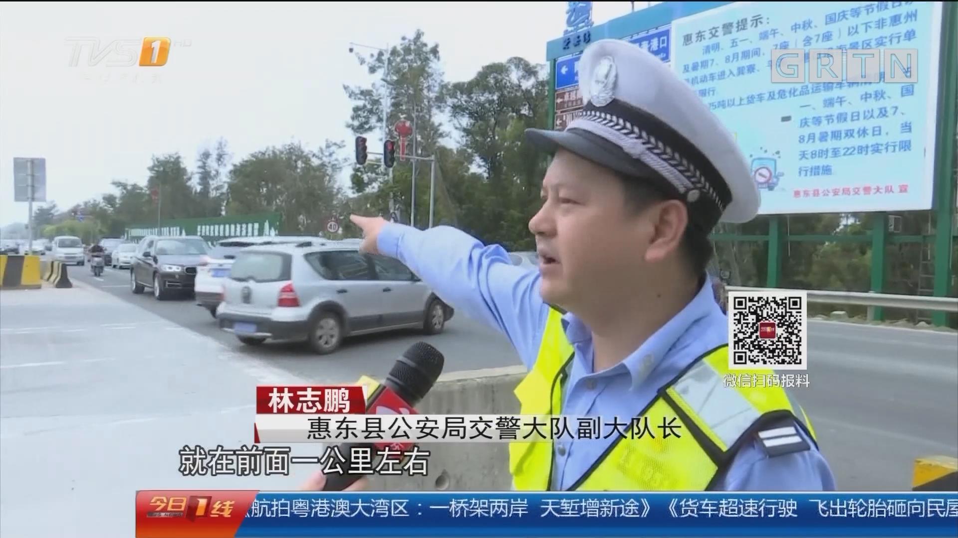 惠东巽寮湾:车龙拥堵4公里 限行为期3天