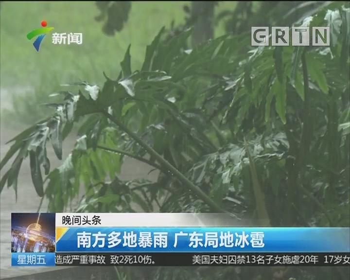 南方多地暴雨 广东局地冰雹
