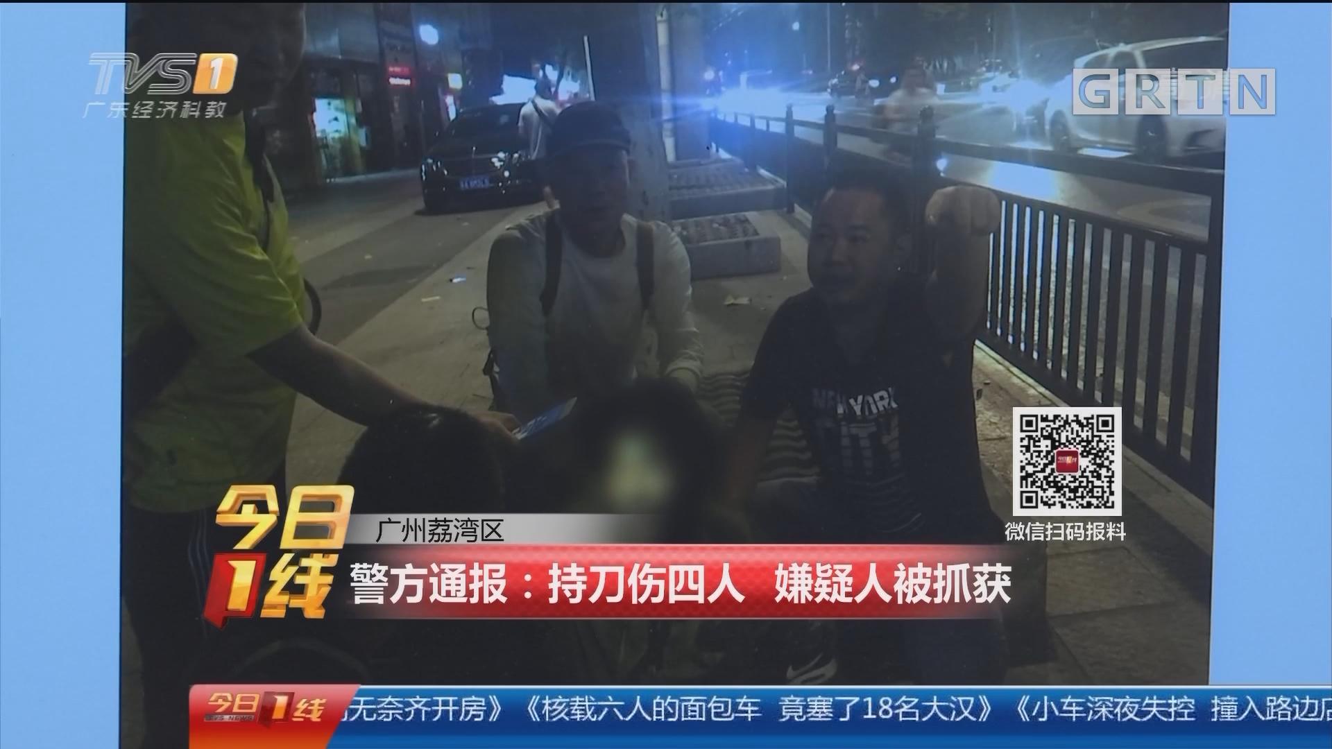 广州荔湾区 警方通报:持刀伤四人 嫌疑人被抓获