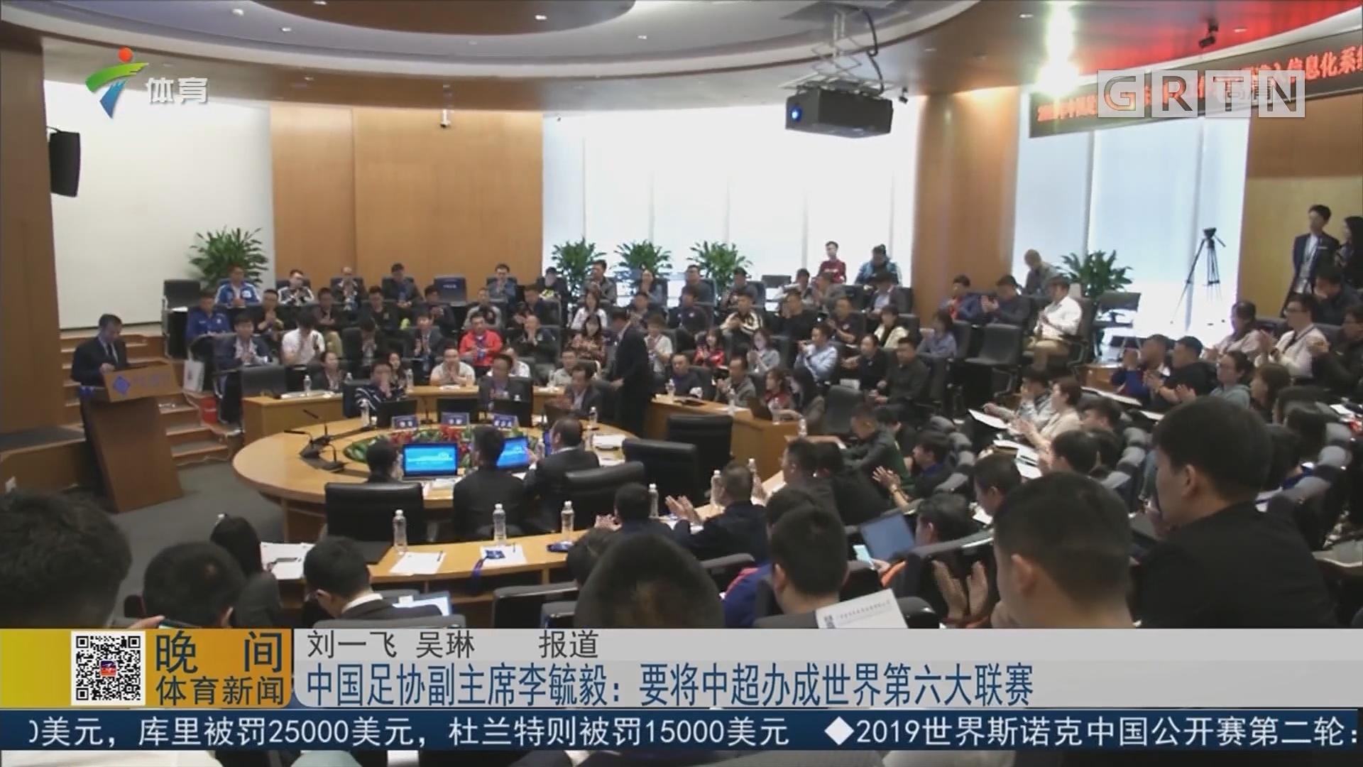 中国足协副主席李毓毅:要将中超办成世界第六大联赛