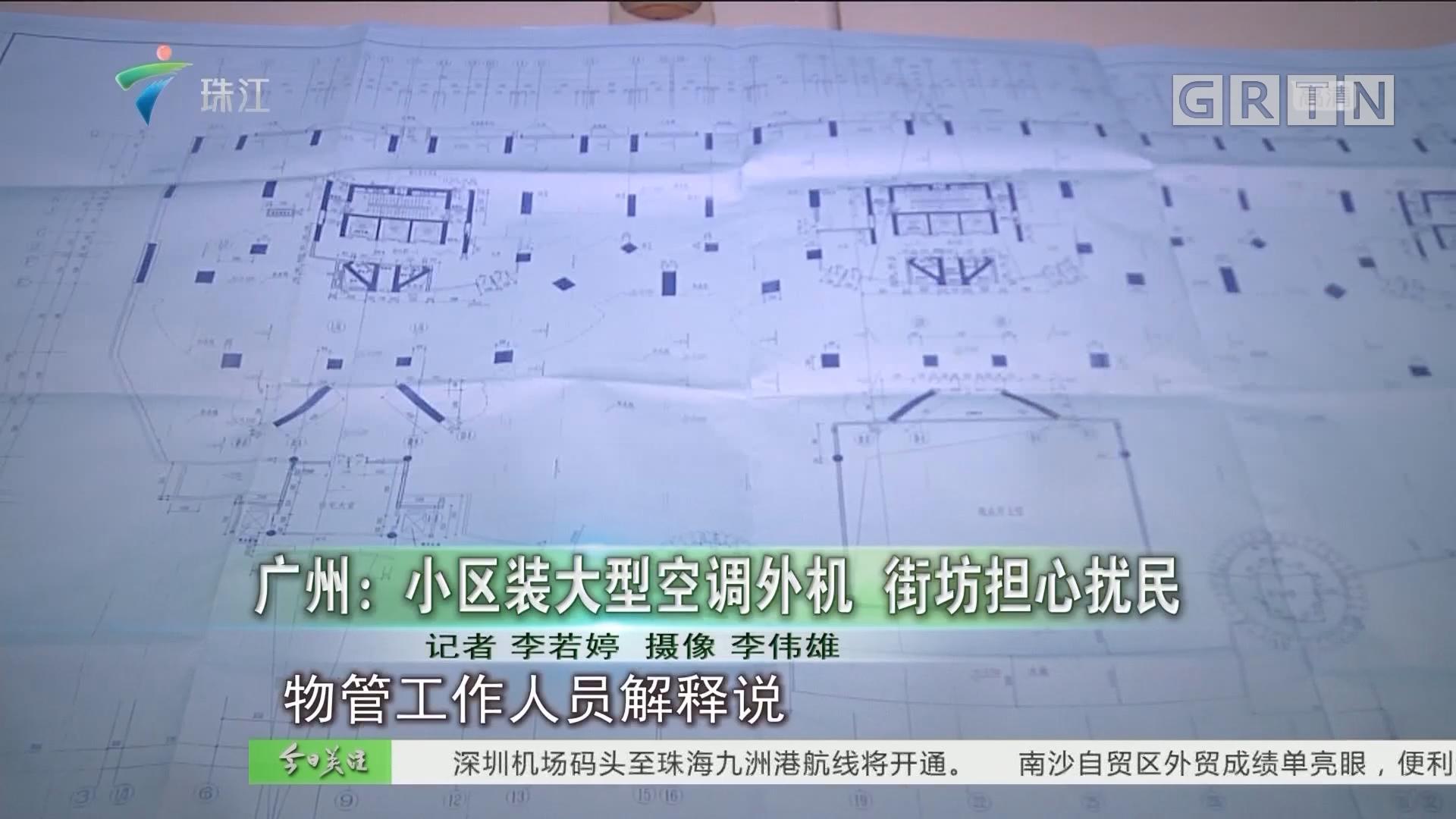 广州:小区装大型空调外机 街坊担心扰民