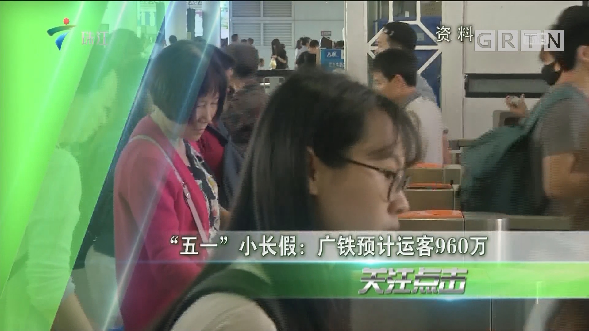 """""""五一""""小长假:广铁预计运客960万"""