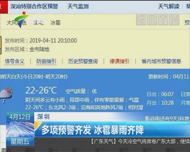 深圳:多项预警齐发 冰雹暴雨齐降