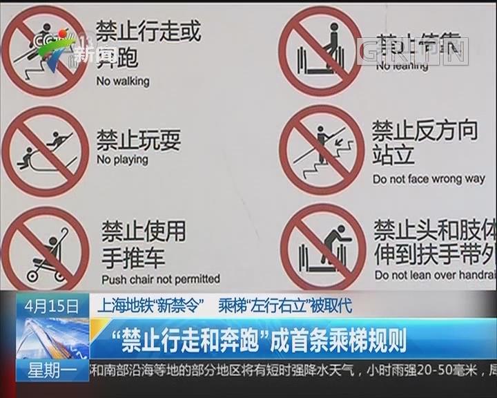 """上海地铁""""新禁令"""" 乘梯""""左行右立""""被取代 """"禁止行走和奔跑""""成首条乘梯规则"""