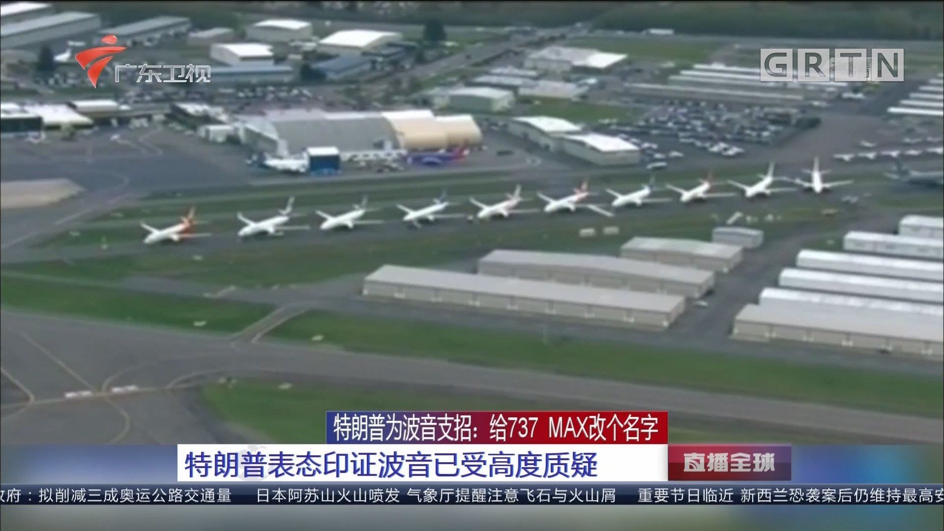 特朗普为波音支招:给737 MAX改个名字 特朗普表态印证波音已受高度质疑