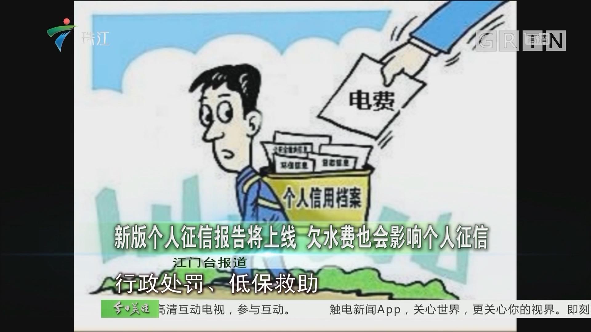 新版个人征信报告将上线 欠水费也会影响个人征信