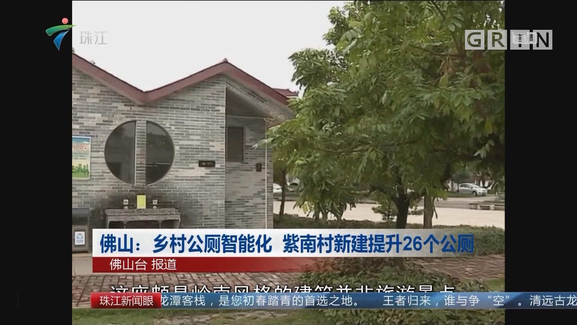 佛山:乡村公厕智能化 紫南村新建提升26个公厕