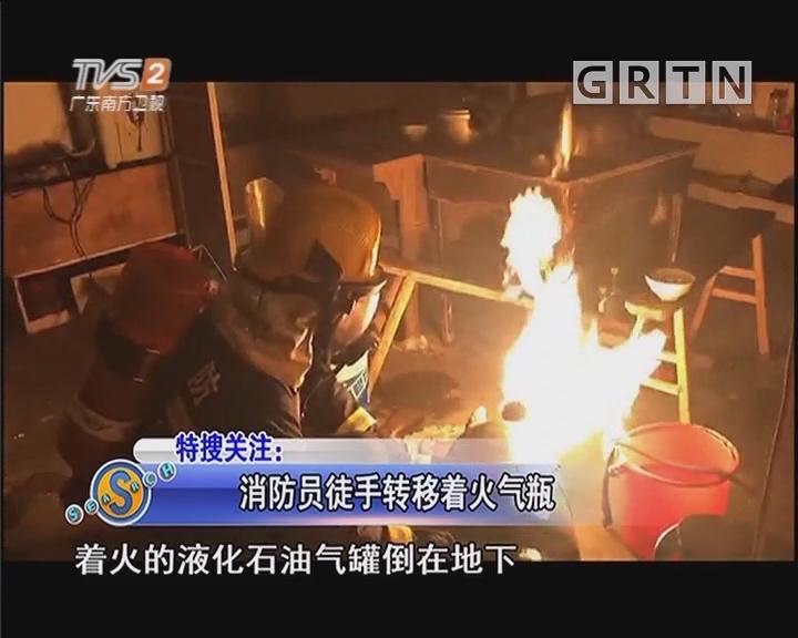 消防员徒手转移着火气瓶