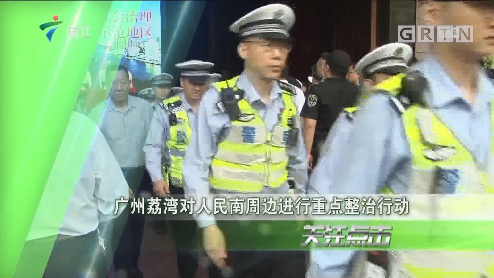 广州荔湾对人民南周边进行重点整治行动