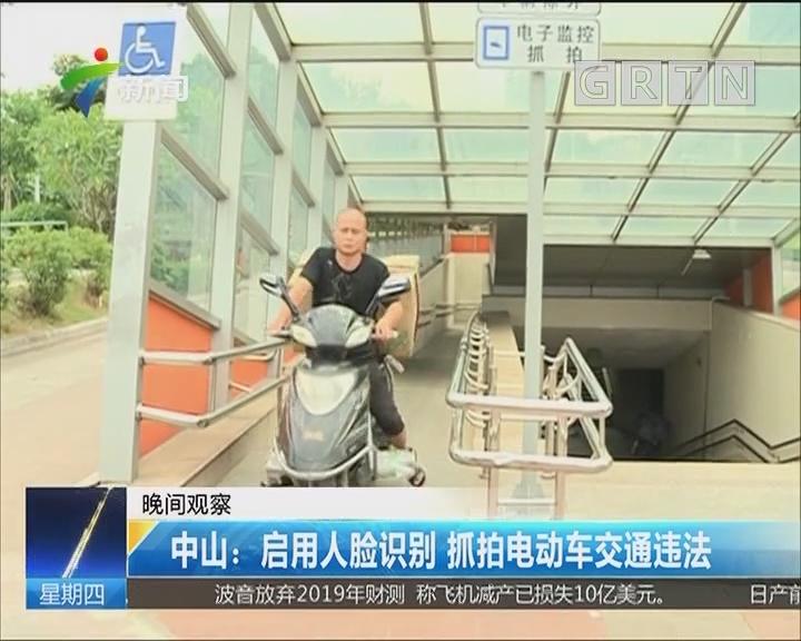 中山:启用人脸识别 抓拍电动车交通违法