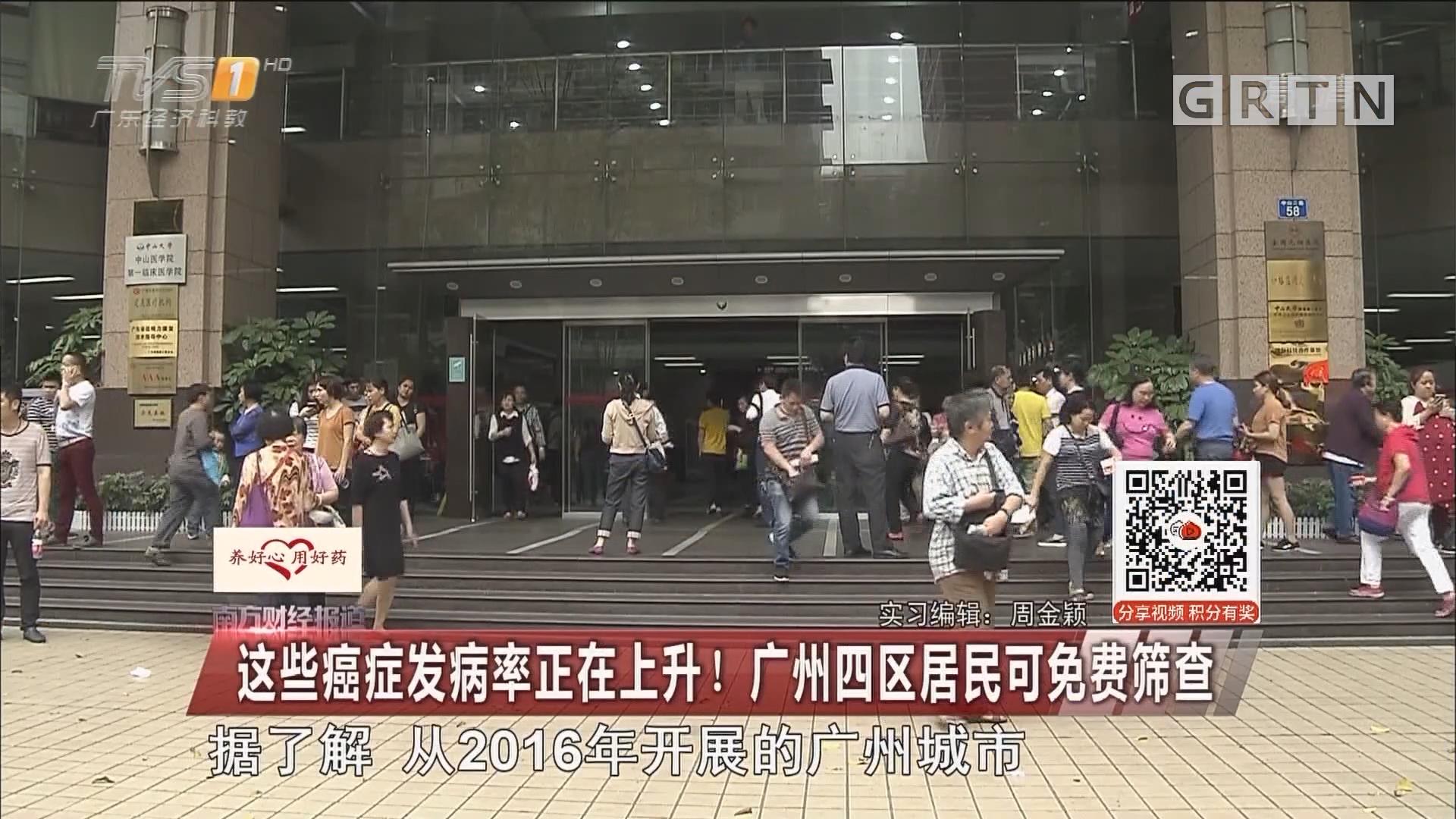 这些癌症发病率正在上升! 广州四区居民可免费筛查