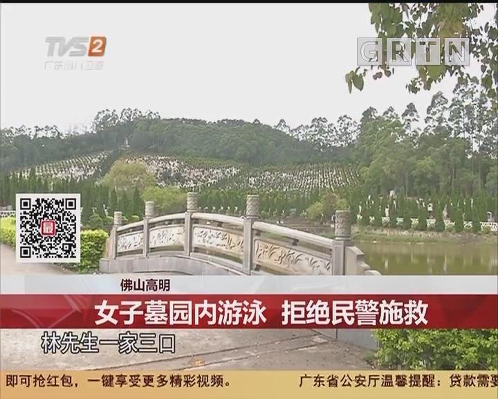 佛山高明:女子墓园内游泳 拒绝民警施救