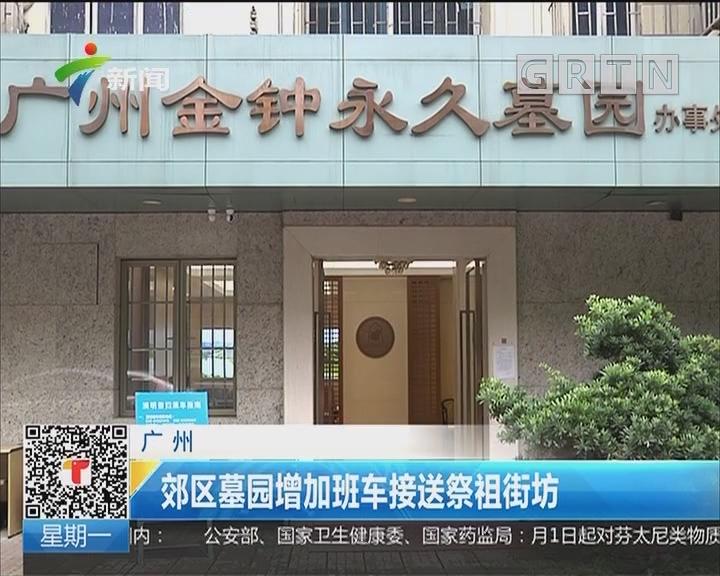 广州:郊区墓园增加班车接送祭祖街坊