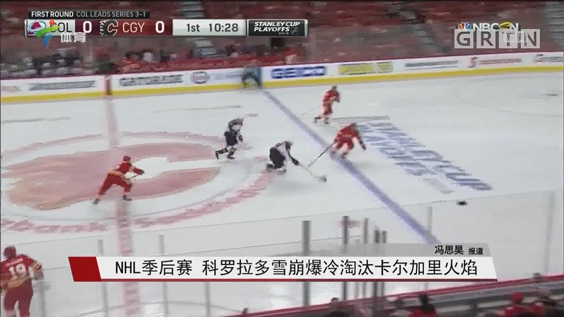 NHL季后赛 科罗拉多雪崩爆冷淘汰卡尔加里火焰