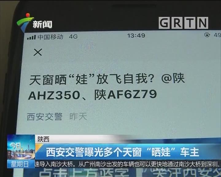 """陕西:西安交警曝光多个天窗""""晒娃""""车主"""