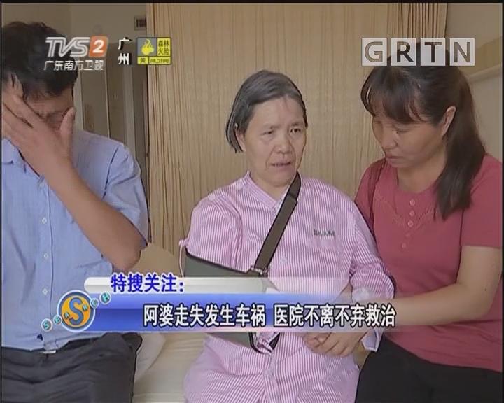 阿婆走失发生车祸 医院不离不弃救治