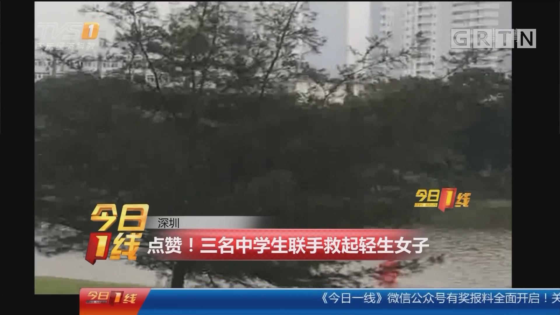 深圳:点赞!三名中学生联手救起轻生女子