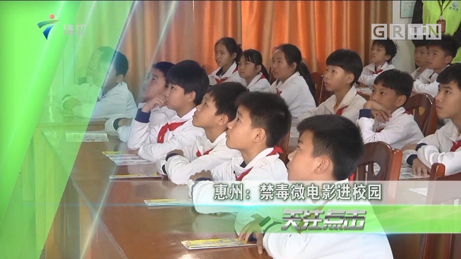 惠州:禁毒微电影进校园