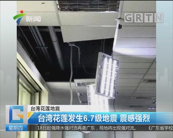 台湾花莲地震:台湾花莲发生6.7级地震 震感强烈