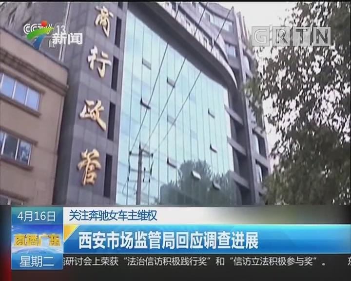 关注奔驰女车主维权:西安市场监管局回应调查进展