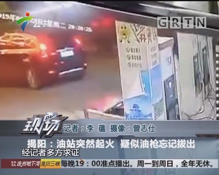 揭阳:油站突然起火 疑似油枪忘记拔出