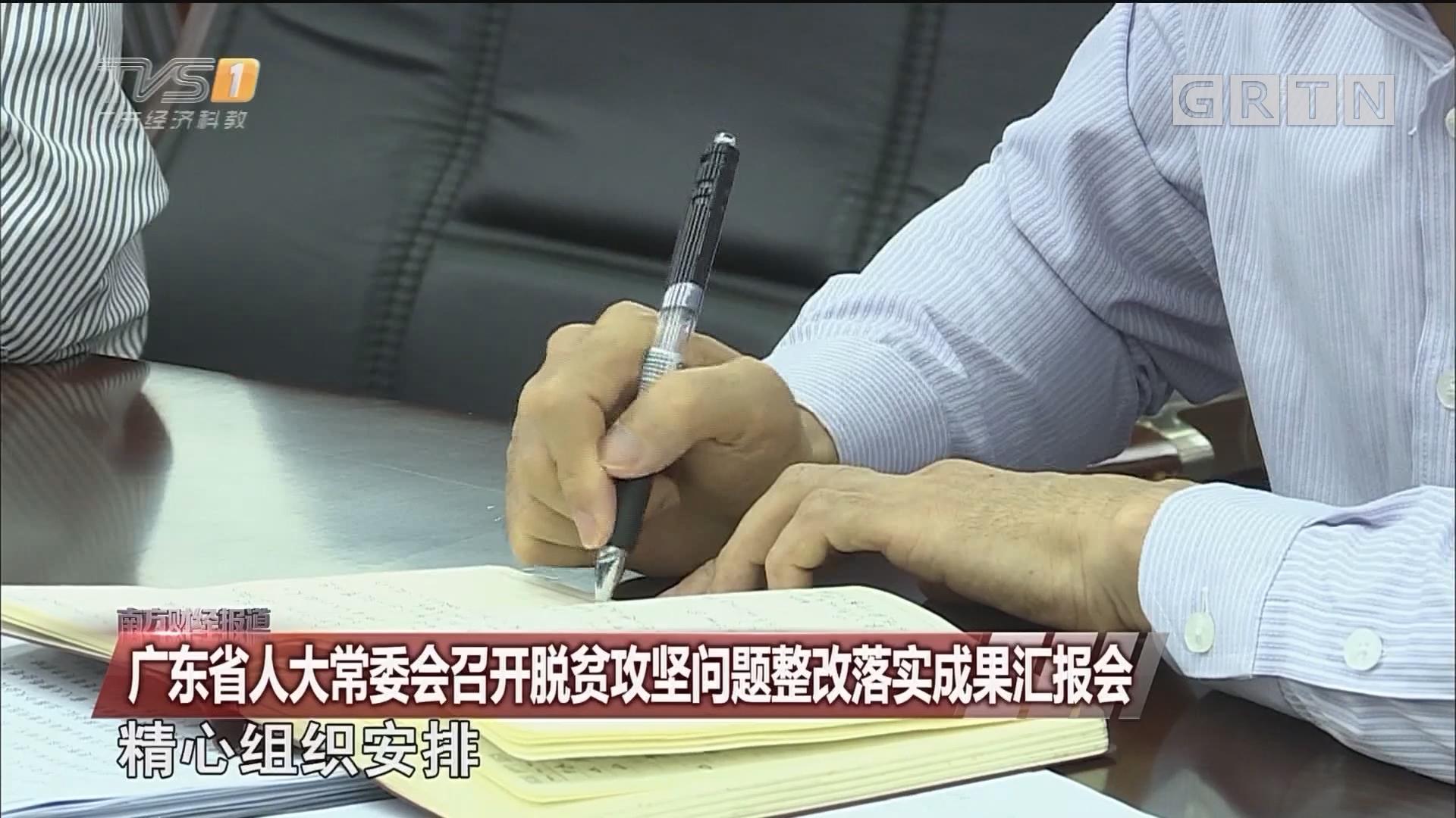 廣東省人大常委會召開脫貧攻堅問題整改落實成果匯報會