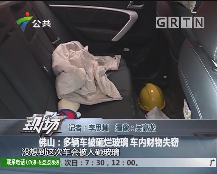佛山:多辆车被砸烂玻璃 车内财物失窃