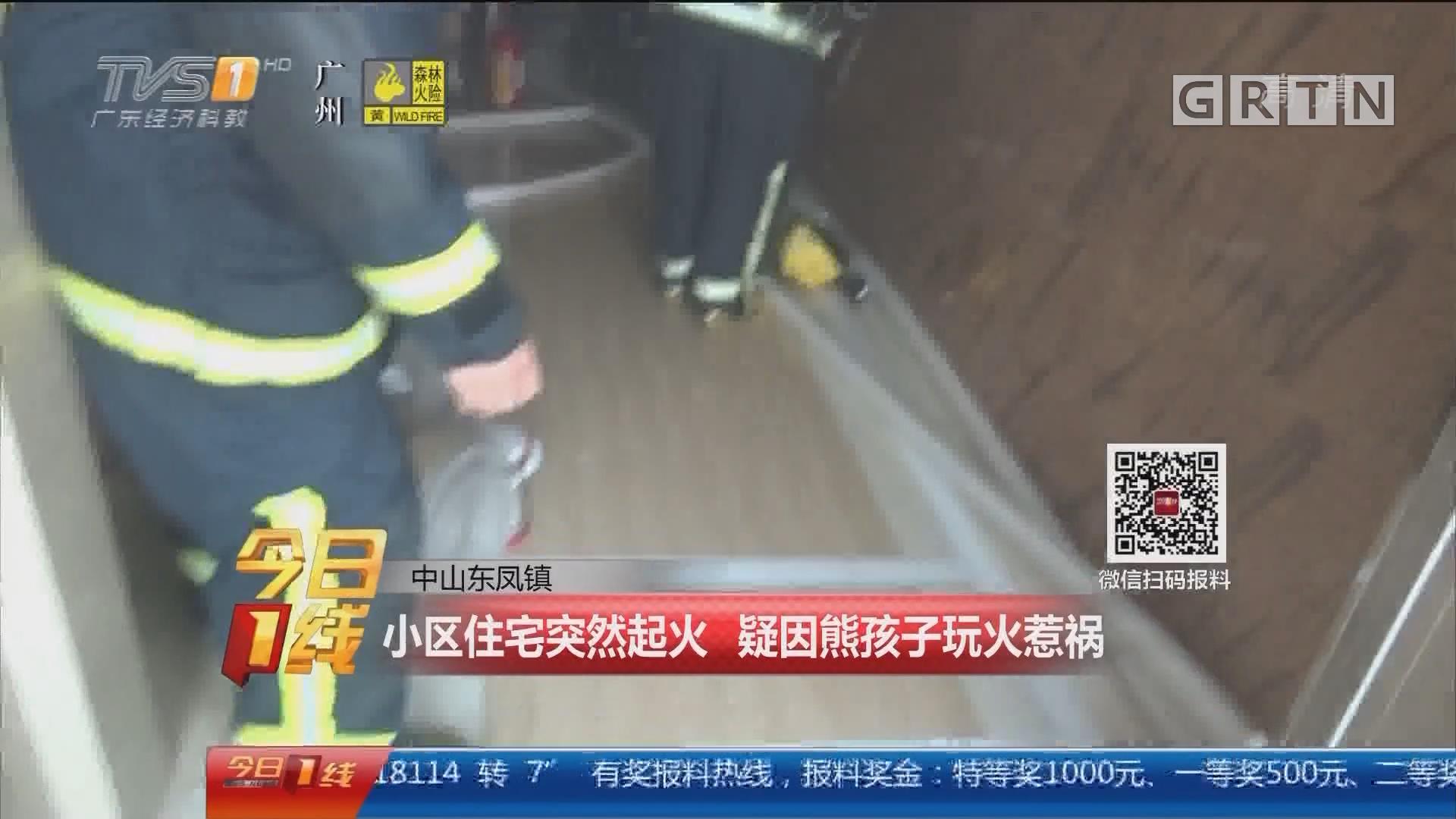 中山东凤镇:小区住宅突然起火 疑因熊孩子玩火惹祸
