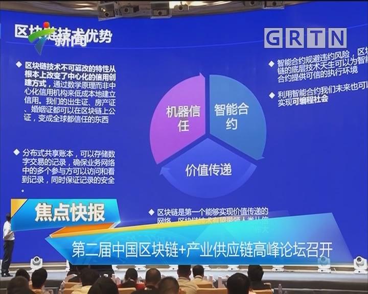 第二届中国区块链+产业供应链高峰论坛召开