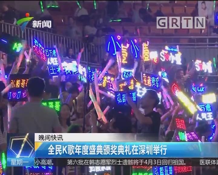 全民K歌年度盛典颁奖典礼在深圳举行