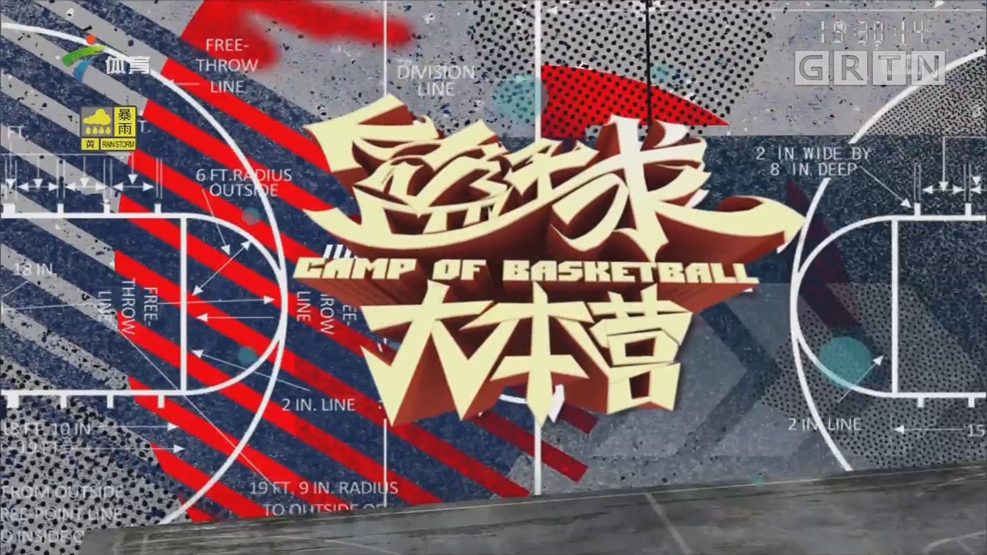 [HD][2019-04-11]篮球大本营:广东队两战全胜占先机