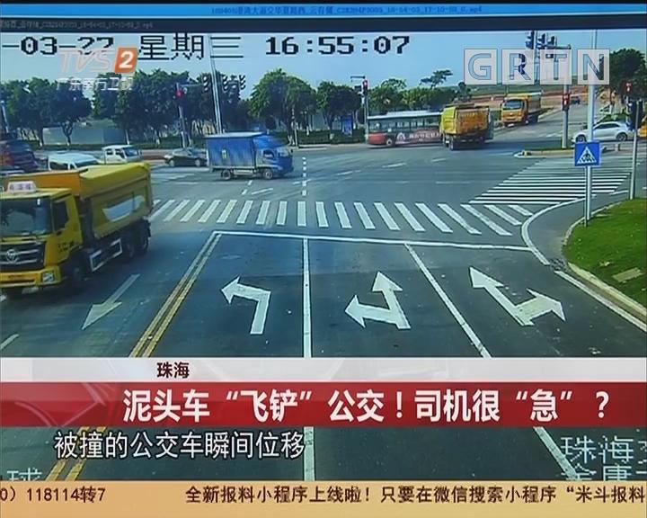 """珠海:泥头车""""飞铲""""公交!司机很""""急""""?"""
