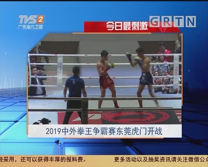 今日最刺激:2019中外拳王争霸赛东莞虎门开战