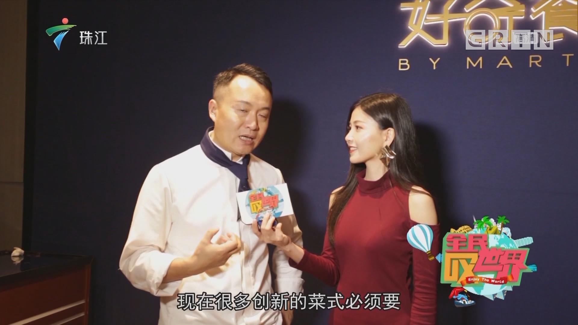 [HD][2019-04-05]全民叹世界:明星好友玩转南海 吴家大院