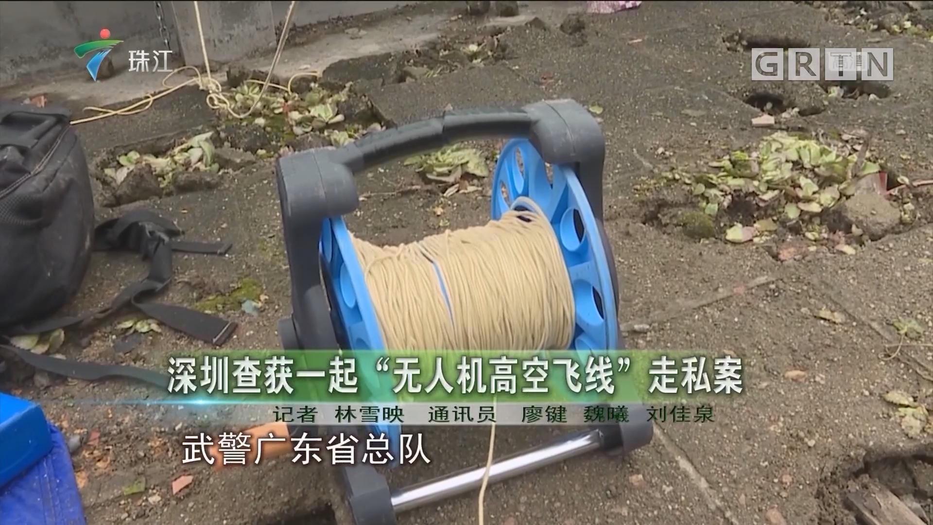 """深圳查获一起""""无人机高空飞线""""走私案"""