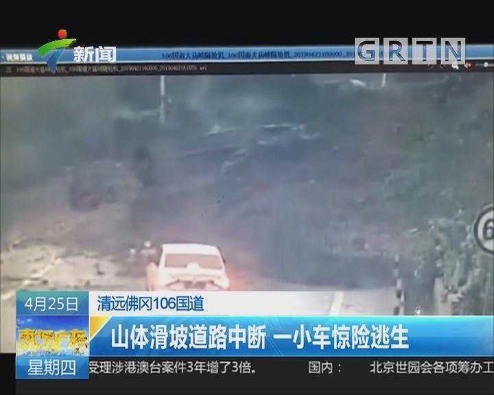 清远佛冈106国道:山体滑坡道路中断 一小车惊险逃生