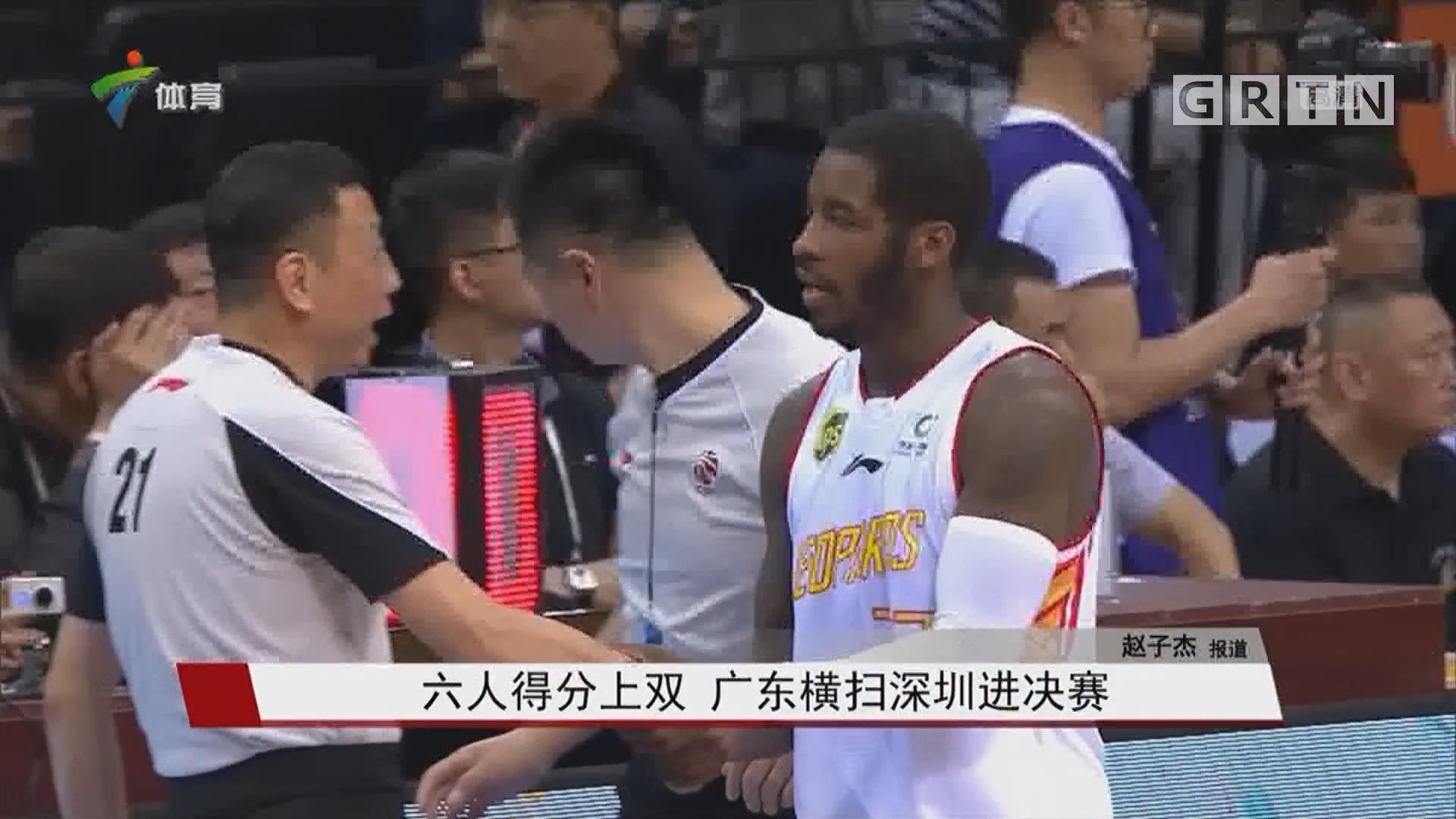 六人得分上双 广东横扫深圳进决赛