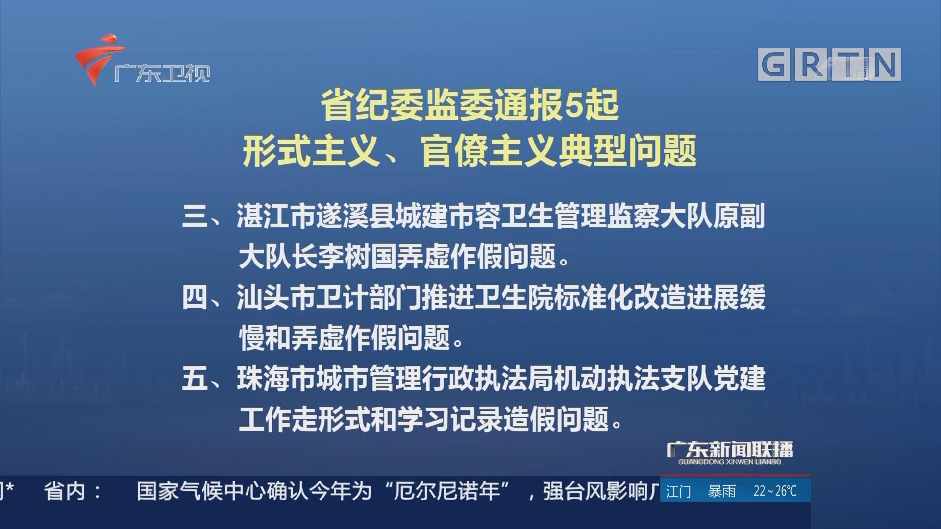 省纪委监委通报5起形式主义、官僚主义典型问题